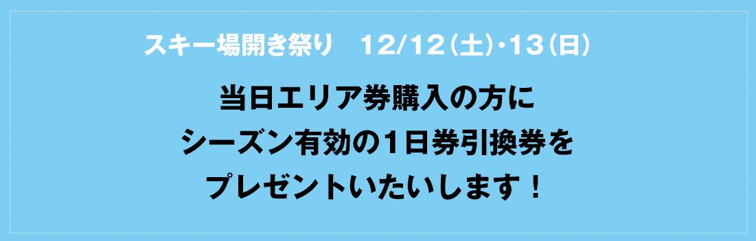 スキー場開き祭り 12/12(土)・13(日) 当日エリア券購入の方にシーズン有効の1日券引換券をプレゼントいたいします!