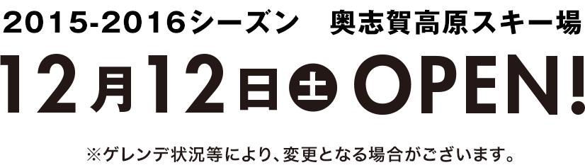 2015-2016シーズン 奥志賀高原スキー場 12月12日(土) OPEN ! ※ゲレンデ状況等により、変更となる場合がございます。