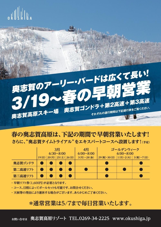 終了イベント, 志賀高原, ウィンターイベント-eventpr-奥志賀で早朝から滑ろう!