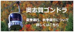 奥志賀ゴンドラリフト – 夏季・秋季運行