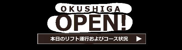 OKUSHIGA OPEN!