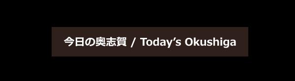 今日の奥志賀 / Today's Okushiga